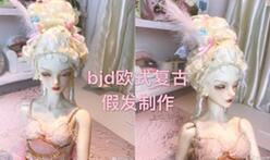 bjd娃娃欧式宫廷复古假发假毛,DIY手工制作过程展示