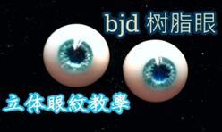 [BJD娃娃树脂眼]立体眼纹教学。干货大放送。