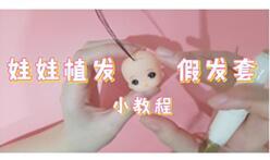 可儿娃娃植发教程,假发制作视频。教你如何假发中分!