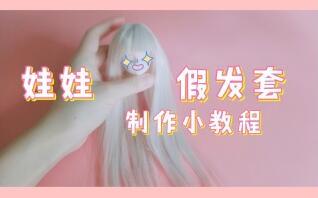 如何给可儿娃娃做圆顶假发套,齐刘海。比较详细哦。