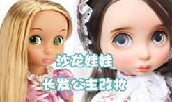 [娃娃改妆]迪士尼娃娃,沙龙娃娃长发公主化妆教程