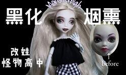 【娃娃改妆】怪物高中可爱娃娃改妆黑化版烟熏妆人鱼妹!
