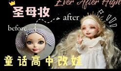 【娃娃改妆】小村姑变圣母~童话高中怪高娃娃大改造!