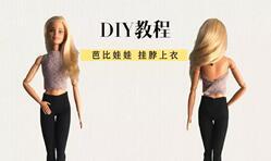 娃衣制作:给芭比娃娃做一件挂脖上衣,简单又实用。