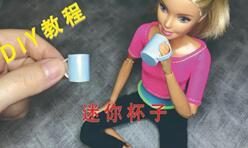 用纸给芭比娃娃,可儿娃娃做个马克杯子,超简单!