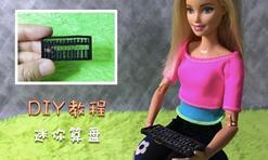 可儿娃娃,芭比娃娃要当会计啦,做一个好用的小算盘送给她们吧!