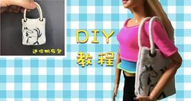 制作一个可儿娃娃可以用的迷你帆布包,迷你单肩包。