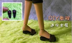 做一个好看的迷你木屐拖鞋,送给自己的可儿娃娃吧。