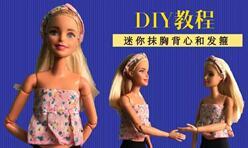 给芭比娃娃做迷你抹胸背心和迷你布带发箍