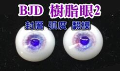 [BJD树脂眼]封层弧度和翻模教学视频,非常的有用