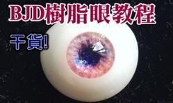 [BJD树脂眼]把我毕生绝学都掏出来了的立体眼纹教学