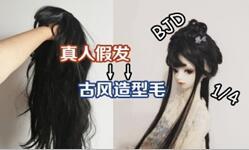 [BJD假发制作]用真人假发做了一顶娃娃古风造型头发。