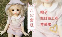 [BJD娃衣]六分娃衣教程帽子+娃娃领上衣+背带裙一套教程