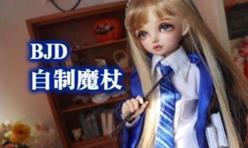 [BJD娃娃饰品]吃完外卖用筷子做哈利波特迷你魔杖。