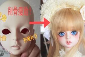 [BJD化妆教程]给娃娃整容!削骨瘦脸开嘴补牙开眼角后化妆教程