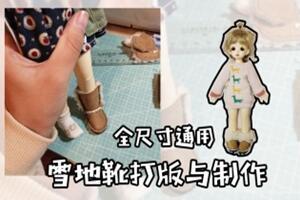 BJD娃娃娃鞋制作,雪地靴制作,冬天娃娃的脚也会冷的哦