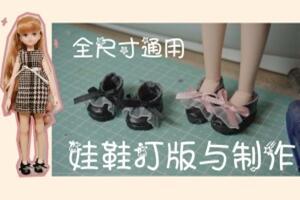 [娃鞋制作]全尺寸通用的迷你娃鞋打版与制作教程