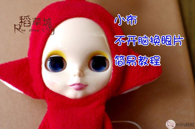 小布娃娃换眼片