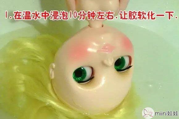 小布娃娃浸泡水中