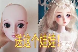 [改娃教程]给国产叶罗丽娃娃改妆,把这个娃娃送给有缘人