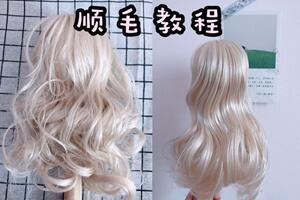 bjd娃娃简单基础的顺毛,头发护理教程