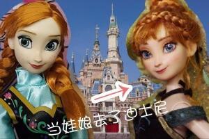 从上海迪士尼买回一只娃娃,改造成还原度超高的《冰雪奇缘》安娜公主(2p有迪士尼乐园vlog)