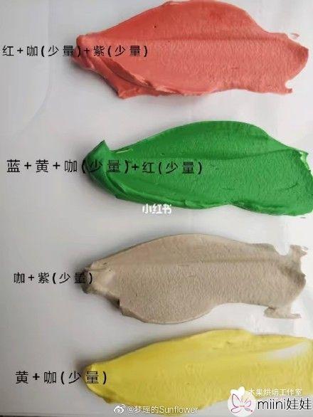超轻粘土调色方法教学