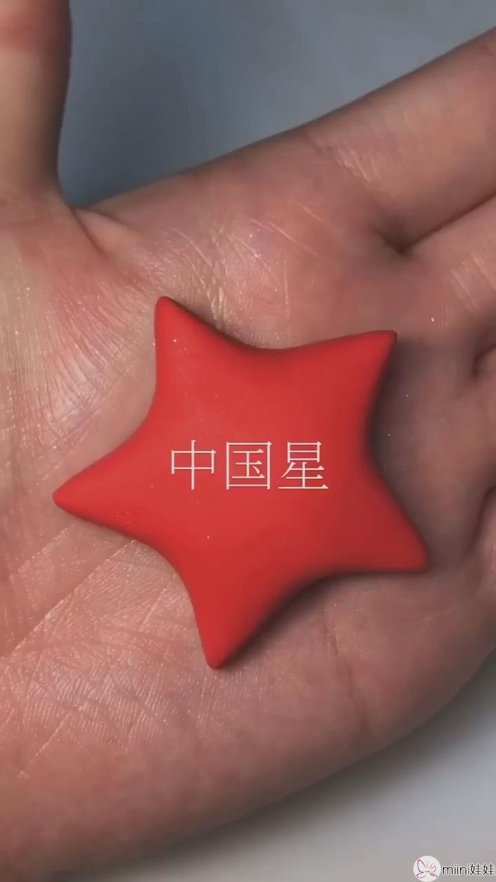 国庆节主题小发卡的制作教程