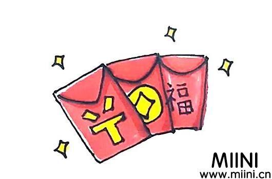 红包怎么画?画红包的教程