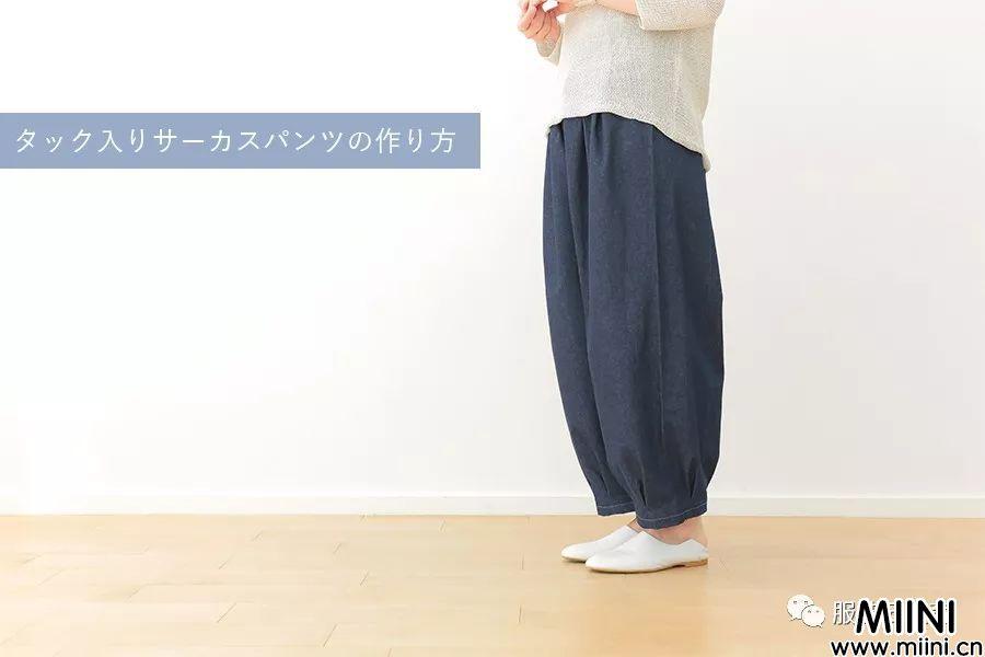 宽松灯笼裤的图纸和制作教程