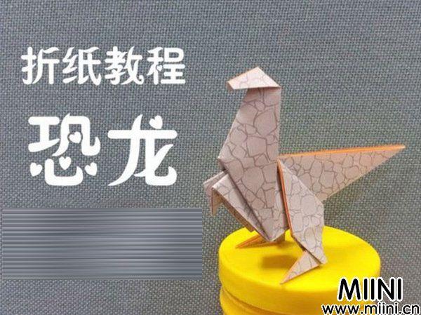 简易<a href=http://www.miini.cn/search-0-497.html target=_blank class=infotextkey>折纸</a>恐龙教程