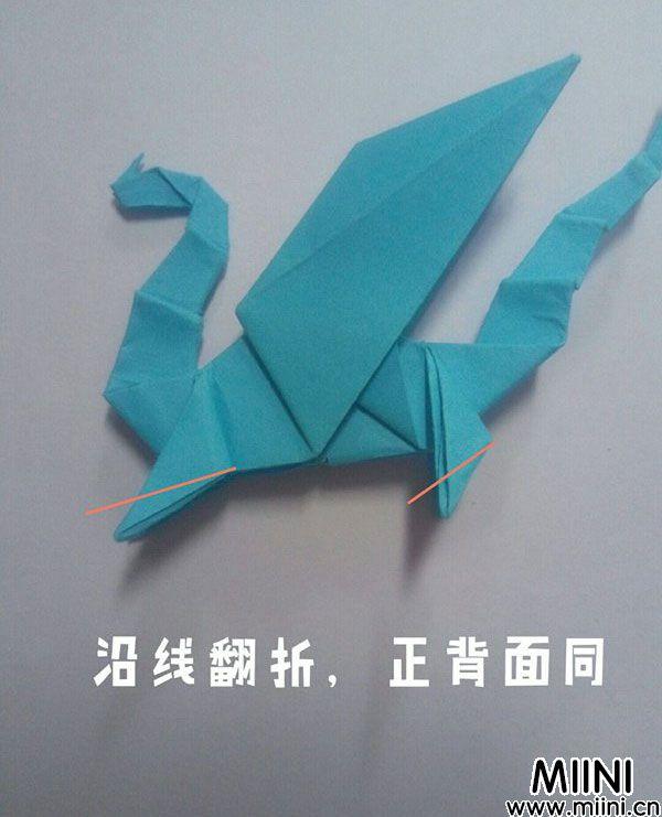 折纸飞龙 第21步