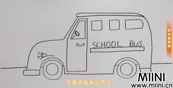 校车简笔画怎么画?校车简笔画步骤教程