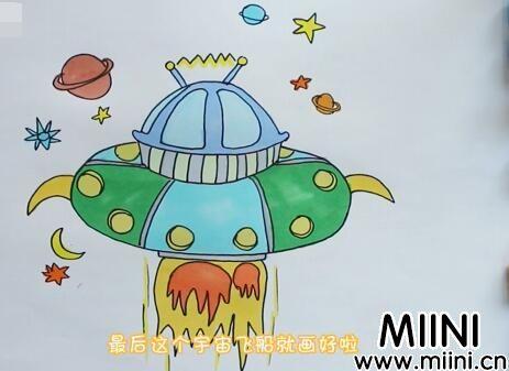 宇宙飞船简笔画怎么画?宇宙飞船简笔画步骤教程
