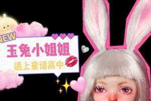 童高娃娃改妆成玉兔小姐姐