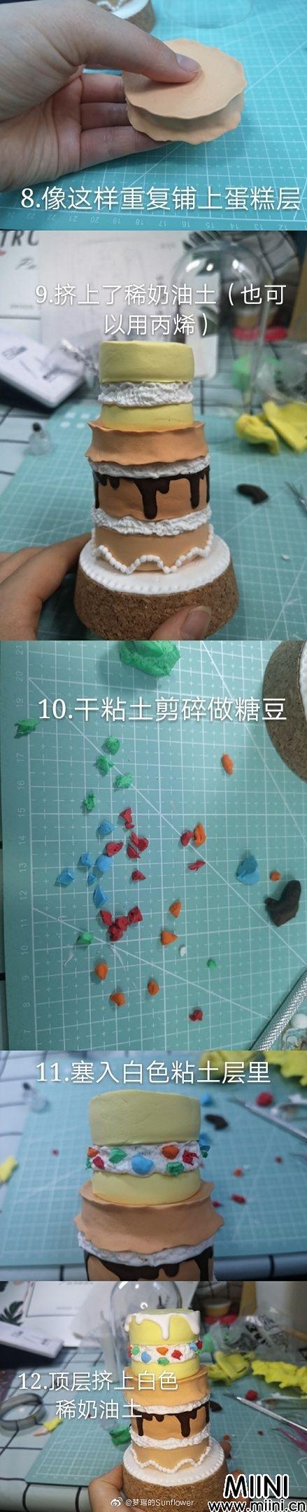 粘土生日蛋糕制作教程
