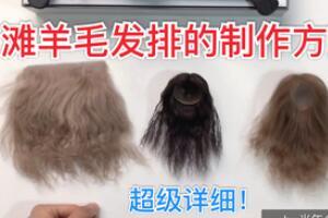 全网最详细的滩羊毛发排制作教程