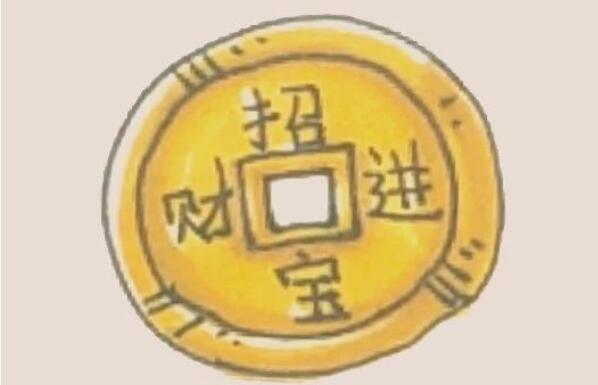 铜钱古币简笔画步骤图解