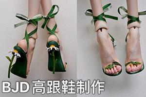 给BJD娃娃做了一双迷你高跟鞋