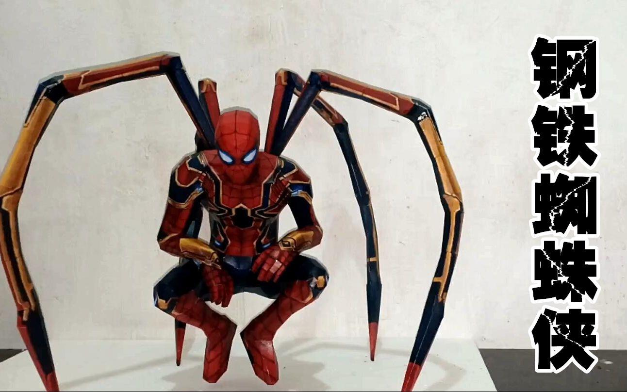 帅气的钢铁蜘蛛侠纸模制作教程,内带图纸