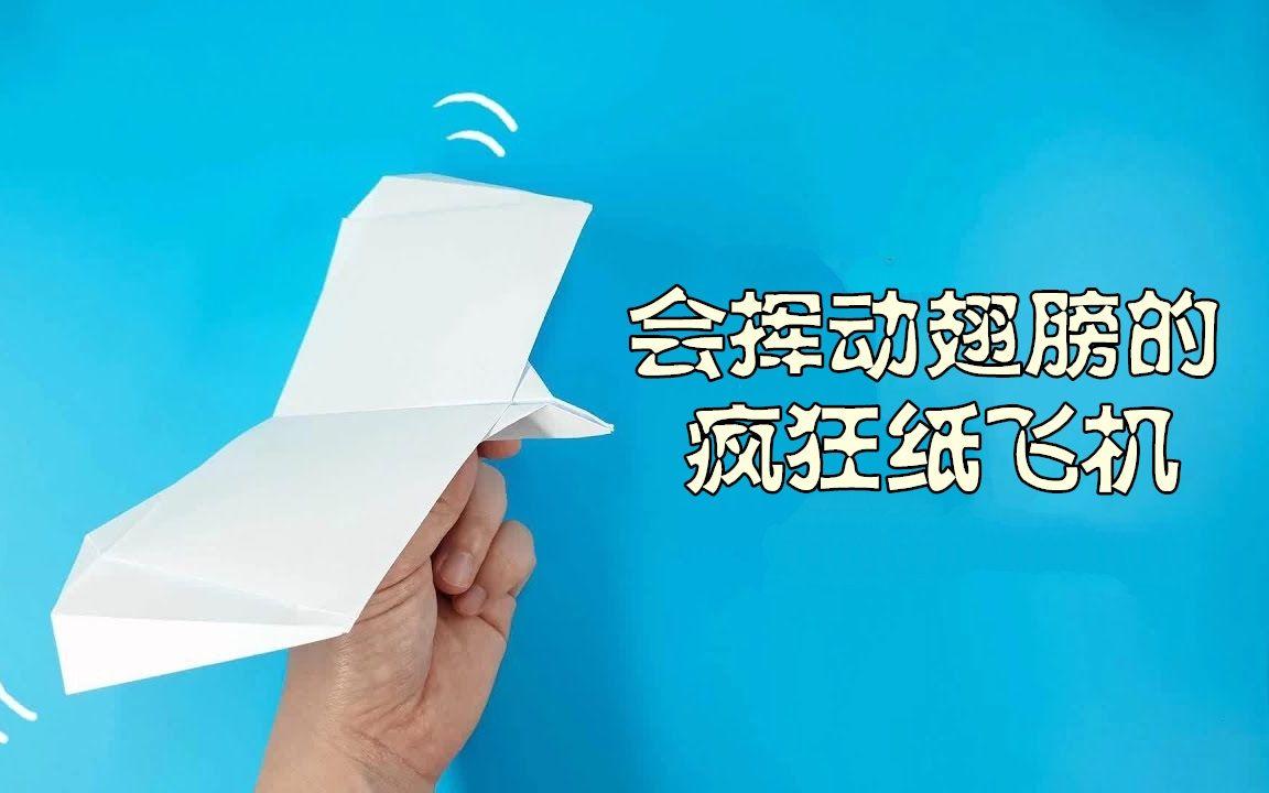 会煽动翅膀的滑翔纸飞机折纸教程