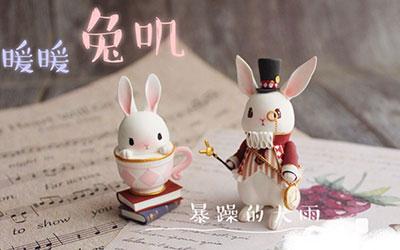 奇迹暖暖兔子粘土,兔与奇缘