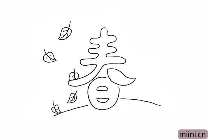 5.接着在春字的左边画出几片叶子。