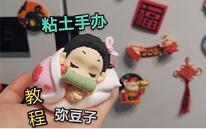 用粘土制作一个睡觉的小女孩手办