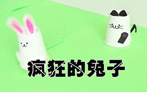 纸杯玩具,疯狂的兔子制作方法