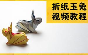 一只逼真的玉兔折纸,陪伴你过中秋