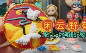 中国风粘土仙鹤冰箱贴教程