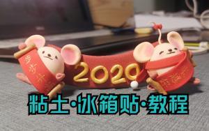 做一个2020迎新年粘土冰箱贴