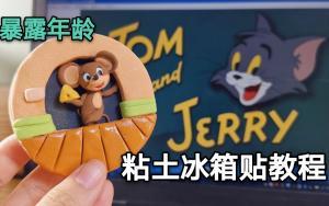 用粘土做一个可爱的小杰瑞老鼠