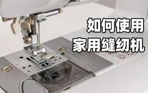 最简单的家用缝纫机的使用方法